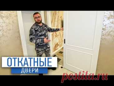 Откатные двери   межкомнатные двери   ремонт квартир спб