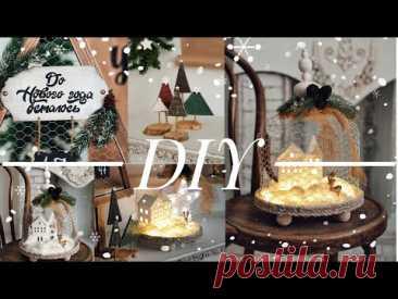 DIY Идеи к Новому году и Рождеству! Christmas DIY