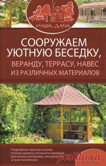 Сооружаем уютную беседку, веранду, террасу, навес из различных материалов. Юрий Подольский (2016)