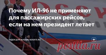 Почему ИЛ-96 не применяют для пассажирских рейсов, если на нем президент летает Организацией и перевозкой воздушным транспортом высокопоставленных лиц в России занимается одна компания. Название ее звучит, как «Специальный летный отряд «Россия» или просто ФГБУ СЛО «Россия». Флот компании состоит из 40 самолетов, среди которых несколько бортов модифицированного Ил-96. В нашем материале мы расскажем, почему широкофюзеляжный самолет считается «Бортом номер один», и как получи...