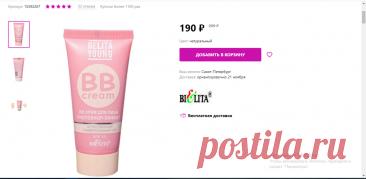 5 средств белорусской декоративной косметики, которые я неоднократно брала на любимом WildBerries | Даша Бьютиголик | Яндекс Дзен