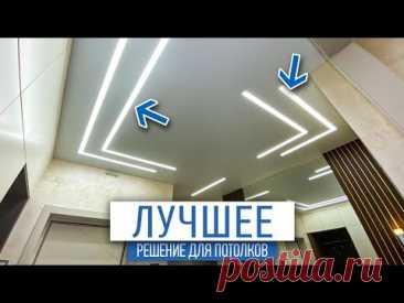 Освещение для натяжных потолков   лучшее решение по освещениею   ремонт квартир москва