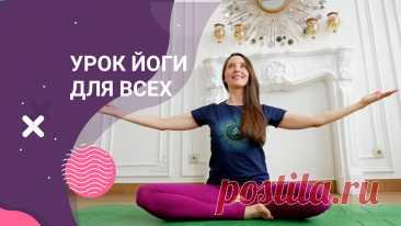 Под силу даже новичкам! Практика йоги для здоровья всего тела   Йога с Татьяной Дудиной   Яндекс Дзен