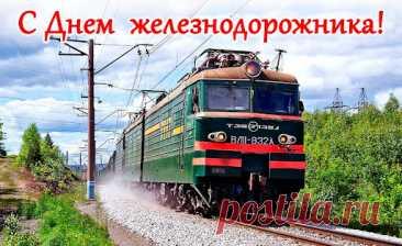 Открытка - Поезд на фоне леса. С днём железнодорожника