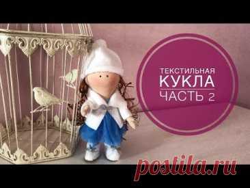 Текстильная кукла. Часть 2. Одежда девочки. - YouTube
