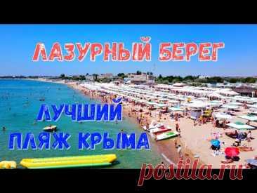 Крым 2020. ЛУЧШИЙ пляж Крыма. Евпатория. Лазурный берег. Цены, пляж, море, кемпинг.