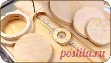 Как сделать каретку для вырезания кругов на ленточной пиле без отверстия в центре Здравствуйте, уважаемые читатели и самоделкины!При изготовлении самоделок из древесины и материалов типа фанеры, ДСП, МДФ и прочих, достаточно часто возникает задача вырезания из них кругов.В данной статье автор YouTube канала «Inspire Woodcraft» расскажет Вам, как можно сделать приспособление для