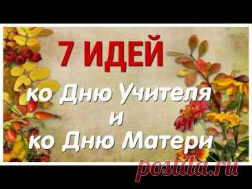 🔊 7 ИДЕЙ поделок ко Дню Матери и Дню Учителя своими руками.👍 ЛЕГКО, ПРОСТО, ОРИГИНАЛЬНО и КРАСИВО