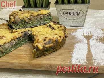Пирог с шпинатом грибами и сыром | Вкусные кулинарные рецепты