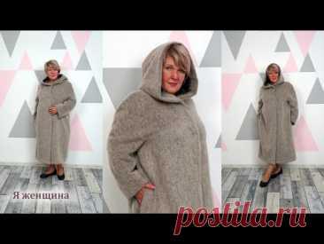 Теплое пальто с Цельнокроеным Рукавом, ластовицей и Капюшоном. Тепло, удобно и комфортно