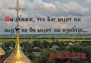 Фотоальбом ВЕРНО СКАЗАНО ! группы ☦СВЕТ ПРАВОСЛАВИЯ в Одноклассниках