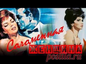 СОЛОМЕННАЯ ЖЕНЩИНА (1964) фильм драма