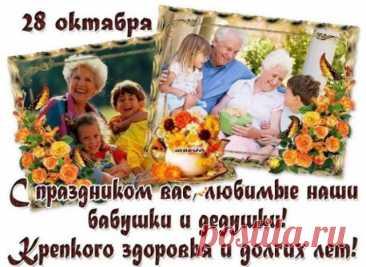 Поздравления и открытки на День бабушек и дедушек 2021 (30 фото) » Триникси