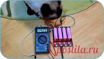 Как сделать простейшее зарядное устройство для Li-ion аккумуляторов 18650 Здравствуйте, уважаемые читатели и самоделкины!Наверняка у многих из Вас имеются устройства, работающие на аккумуляторных батареях 18650. Последнее время они применяются в фонариках, игрушках, ноутбуках и прочих устройствах.В данной статье автор YouTube канала «Sorin — DIY Electrical Nerd»