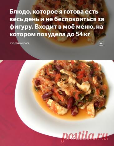 Блюдо, которое я готова есть весь день и не беспокоиться за фигуру. Входит в моё меню, на котором похудела до 54 кг | ХУДЕЕМ ВКУСНО! | Яндекс Дзен