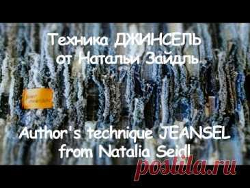 ДЖИНСЕЛЬ - техника Натальи Зайдль переработки старых джинсов