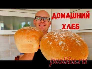 Мой лучший домашний хлеб! Легко и быстро в обычной духовке! My best homemade bread! Easy and fast!