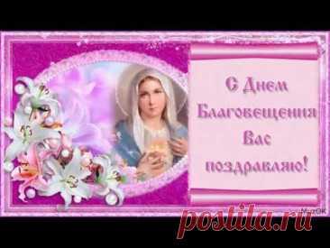 Видео открытка с праздником Благовещения * МУЗыкальный подарОК