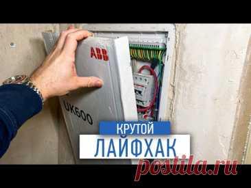 Крутой лайфхак для электрощитка   ремонт квартир в Москве