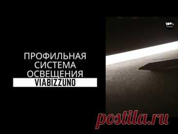 Профильная система освещения Viabizzuno
