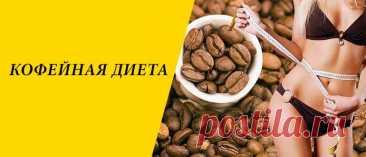 Кофейная диета для похудения: меню на 3, 7, 14 дней Кофейная диета для похудения: почему от кофе снижается вес, плюсы и минусы, правила диеты на кофе, разновидности системы похудения.