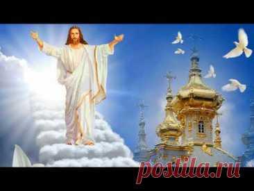 Видео поздравление с Вознесением Господним * МУЗыкальный подарОК