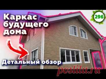 Каркасное строительство дома / Как построить надежный загородный дом?
