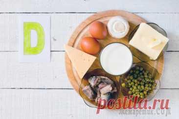 Витамин D – где содержится и для чего он нужен организму
