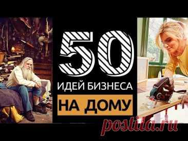 50 ИДЕЙ ДОМАШНЕГО БИЗНЕСА С МИНИМАЛЬНЫМИ ВЛОЖЕНИЯМИ В 2021 ГОДУ