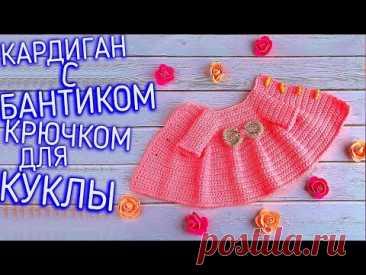 Кардиган крючком. Мой любимый кардиганчик. Вязание кардигана для куклы. #Одеждадлякуклы