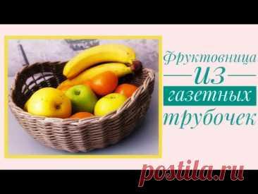 МК Плетение из газетных трубочек. Фруктовница. DIY fruit bowl, bread basket made of newspaper tubes