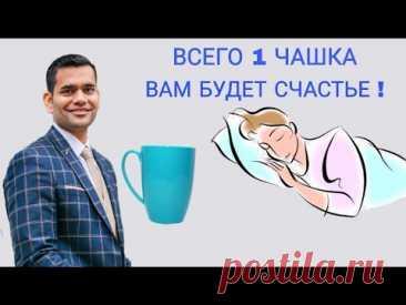 1 Чашка Перед Сном ... Спите Крепко И Глубоко, Чтобы Похудеть