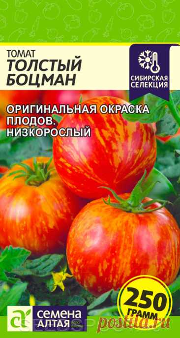 Томат Толстый боцман, 0,05 г Сибирская селекция, купить в интернет магазине Seedspost.ru