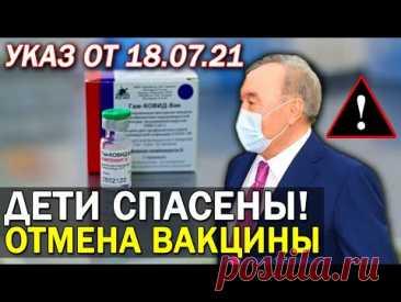 УКАЗ: НАЗАРБАЕВ ОТМЕНЯЕТ ВАКЦИНАЦИЮ ДЛЯ ДЕТЕЙ В КАЗАХСТАНЕ! СРОЧНАЯ НОВОСТЬ ЛЮДИ