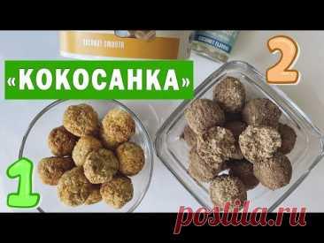 Печенье КОКОСАНКА с АРАХИСОВЫМИ нотками🥜Любимый десерт в ДВУХ вариантах БЕЗ МУКИ!