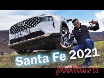 ИНТЕРЕСНЕЕ Соренто, КРУЧЕ Кодиака! Новый Hyundai Santa Fe 2021