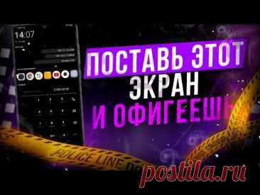 Обнови ЭКРАН на своем СМАРТФОНЕ и ОФИГЕЕШЬ!!