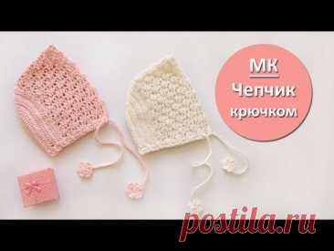 Чепчик крючком 1,75 для новорожденной девочки на 0-3 месяца. Для вязания использована пряжа Alize baby wool, цвет 184. Расход пряжи - 25 грамм