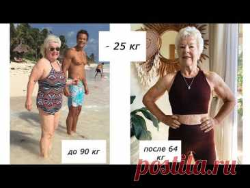 Как похудеть в пожилом возрасте