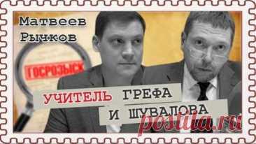 Он держал в страхе Кремль (Матвеев, Рычков)