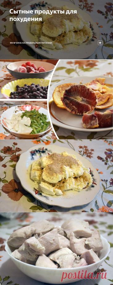 Сытные продукты для похудения | Мужчина на правильном питании | Яндекс Дзен