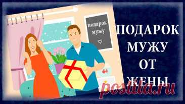 ПОДАРКИ МУЖУ ОТ ЖЕНЫ - ПОДБОРКА ТОВАРОВ С OZON Ссылка на мою подборку - https://www.ozon.ru/my/favorites/shared?list=Ls30OV1zwwqjiTGtMp3ckAit_JF60P0vl2sXN2ZxqWo&isReferral=true Я сделала подборку товаров ...