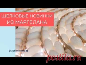 LunataFelt: Шелковые новинки из Маргелана - обзор новых тканей и волокон для валяния и прядения