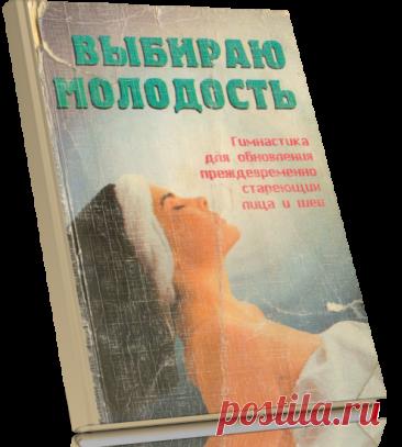 Читать книгу - Выбираю молодость. Гимнастика для преждевременно стареющих лица и шеи.