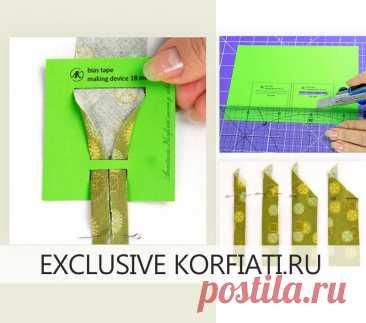 Как сделать приспособление для косой бейки - шаблон от А. Корфиати Как сделать приспособление для изготовления косой бейки? Скачайте бесплатный шаблон для изготовления косой бейки своими руками + мастер-класс