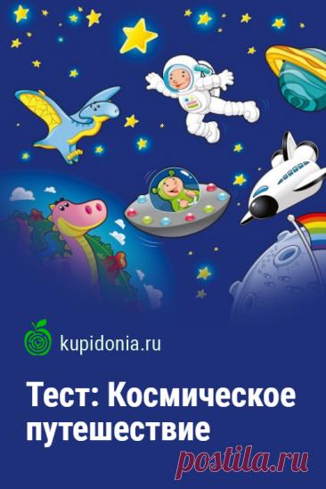 Тест: Космическое путешествие. Интересный тест для детей о космосе ко Дню Космонавтики. Пройди тест на сайте и проверь свои знания!
