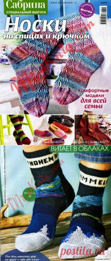 Сабринa №8/2015 Носки на спицах и крючком