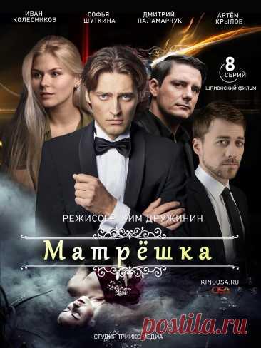 Матрёшка (шпионский сериал) 2021 - 8 серий