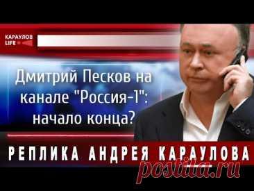 "Дмитрий Песков на канале ""Россия-1"": начало конца?"