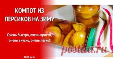Компот из персиков на зиму рецепт с фото пошагово и видео Как приготовить компот из персиков на зиму: поиск по ингредиентам, советы, отзывы, пошаговые фото, подсчет калорий, изменение порций, похожие рецепты